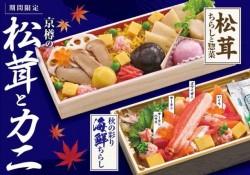 「松茸ちらしと惣菜」と「秋の彩り海鮮ちらし」