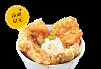 鶏天丼~ゆず胡椒の香り