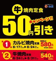 50円引きキャンペーン