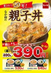愛されて20年! なか卯の親子丼390円(サンキュー)セール