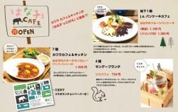 はな子's CAFE