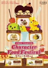 キャラクターフェスティバル