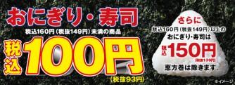おにぎり・寿司100円