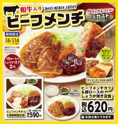 ビーフメンチカツ&豚しょうが焼き定食