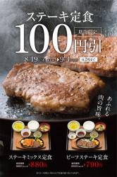 ステーキ定食の100円引き