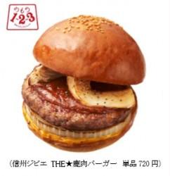 信州ジビエ THE★鹿肉バーガー