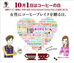 全日本コーヒー商工組合連合会