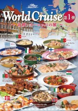 ワールドクルーズ第1弾北欧・ヨーロッパの旅