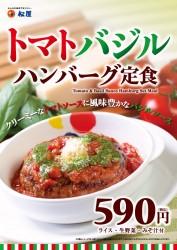 トマトバジルハンバーグ定食