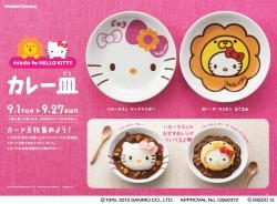 misdo HELLO KITTY カレー皿