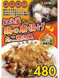 大阪王将 紅生姜たっぷり鶏の唐揚げ たこ焼き風