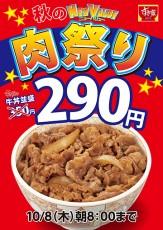 すき屋は、9/29~10/8朝8時までの9日間、「秋の肉祭り」を沖縄県を除く全国のすき屋店舗にて開催する。  「秋の肉祭り」では、牛丼並盛が290円になるほか、牛丼類全品が60円引きとなる。なお、期間中は、豚丼類全品、お子様豚丼、豚皿商品、豚あいがけ商品は販売休止、チキンと彩り野菜カレーは販売終了となる。  キャンペーン期間は、9/29(火)9:00~10/8(木)8:00まで。