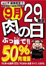 「肉祭り」キャンペーン