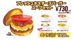 フレッシュネスチーズスープSET、チーズバーガースープSET