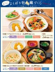牡蠣ドリア&カキフライセット、牡蠣のあんかけ焼きそば&松茸ご飯和膳