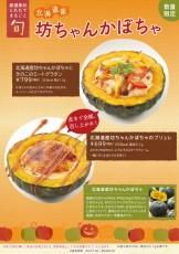 北海道産坊ちゃんかぼちゃときのこのミートグラタン、北海道産坊ちゃんかぼちゃのブリュレ