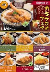 広島県産カキフライ・フェア