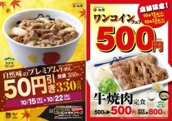 プレミアム牛めし50円引きキャンペーン、ワンコイン牛焼肉定食フェア