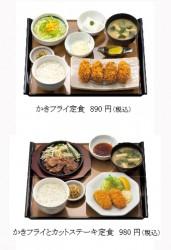 かきフライ定食、かきフライとカットステーキ定食