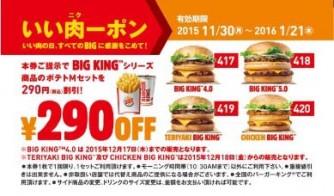 「いい肉ーポン」キャンペーン