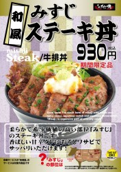 みすじステーキ丼