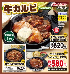 牛カルビ焼肉定食、牛カルビ焼肉&若鶏南蛮定食、牛カルビ焼肉&ハンバーグ定食