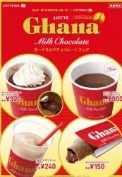 ガーナミルクチョコレートシリーズ