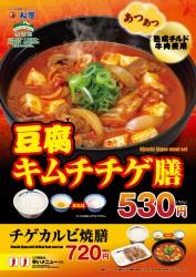 豆腐キムチチゲ膳