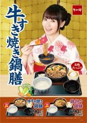 「牛すき焼き鍋膳」と「鶏坦々鍋膳」