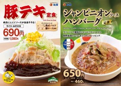 豚テキ定食、シャンピニオンソースハンバーグ定食
