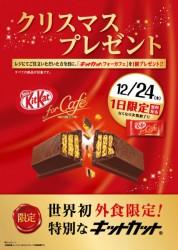Kit Kat for Cafe