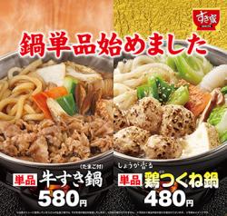 鍋定食の単品販売