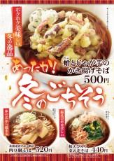 蛸とじゃが芋のかき揚げそば、北海道産ホエ―豚の肉豆腐そば、桜えび入り菜の花そば