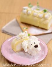 もふもふデニスのレモンロールケーキ