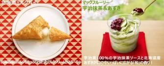 「北海道ミルクパイ」と「マックフルーリー宇治抹茶&あずき」