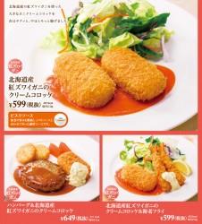 北海道産紅ズワイガニのクリームコロッケ