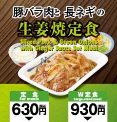 豚バラ肉と長ネギの生姜焼き定食