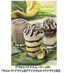 チョコバナナスムージー、チョコバナナラテ、アイスチョコバナナラテ
