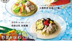 五種野菜涼風つけ麺、胡麻豆乳涼風麺