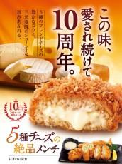 5種チーズの絶品メンチ