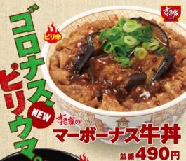 マーボーナス牛丼