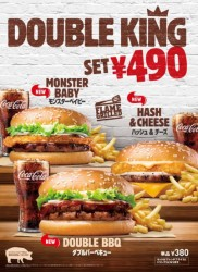 具材をダブルにした新バーガー3種が、490円のお得な「DOUBLE KING SET」となって登場