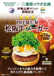 松坂牛100%パティの「プレミアム(PREMIUM)松坂牛バーガー」