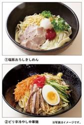 塩豚おろしきしめん(上)、ピリ辛冷やし中華麺(下)