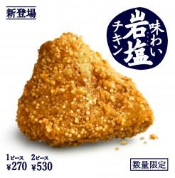 天然岩塩で味付けし、あられを混ぜて揚げた「味わい岩塩チキン」