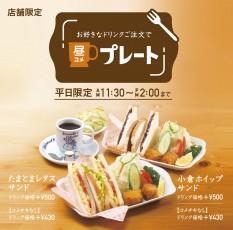 玉子サンドと小倉サンドの2種類が選べる「昼コメプレート」
