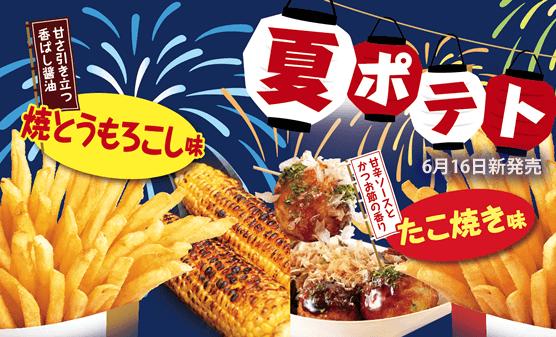夏祭りをイメージした新フレーバー「たこ焼き味ポテト」と「焼とうもろこし味ポテト」