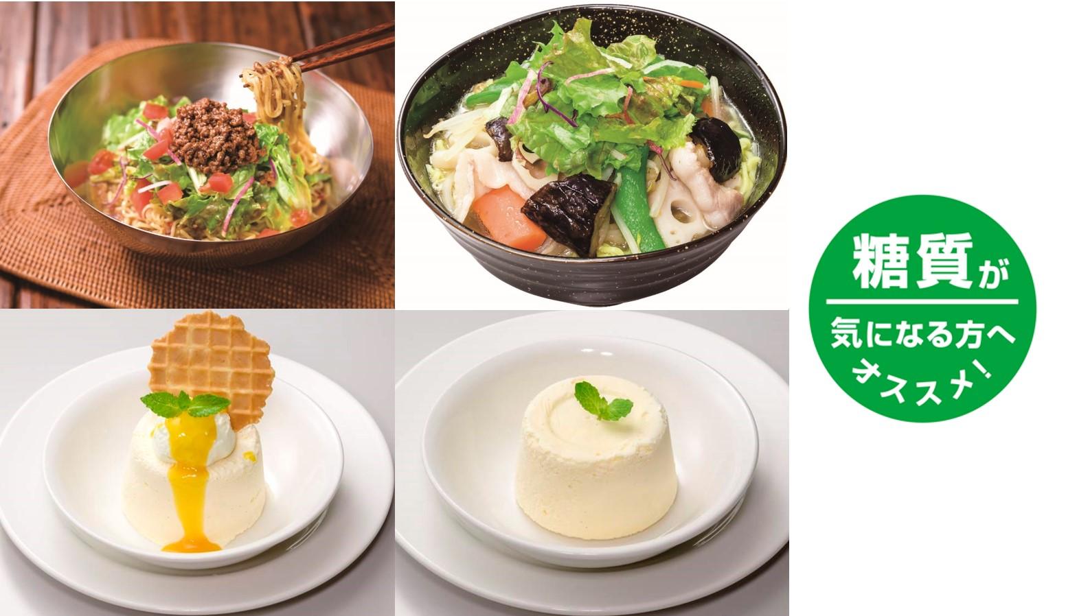 「健康感」の新メニュー。上段左から、冷やしサラダタンタン麺、1日分の野菜のベジ塩タンメン。下段左からマンゴーとマスカルポーネのバニラアイスケーキ、糖質控えめ・バニラアイスケーキ