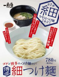 夏季限定つけ麺第1弾は「博多細つめ麺」