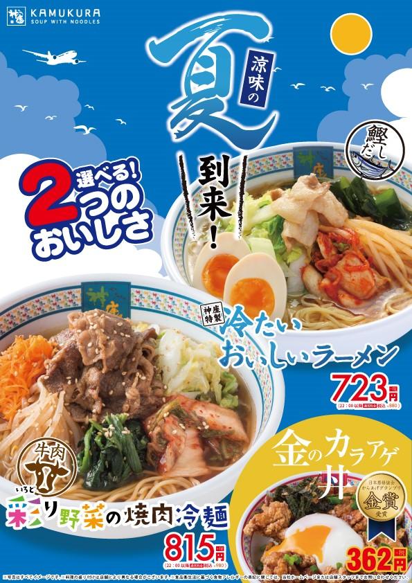 「冷たいおいしいラーメン」と「彩り野菜の焼肉冷麺」。2つの冷たいラーメンだ